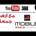 فيديو بتقنية 360 و بداية جمعة رهيبة !