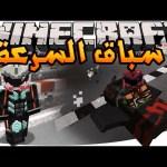 Minecraft: Turbo Kart Racers – سباق السرعة #2