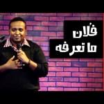 ياسر ادريس وتجاربه مع فلان #نادي_جدة_للكوميديا