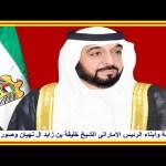 زوجة وأبناء الرئيس الإماراتى الشيخ خليفة بن زايد ال نهيان حاكم أبو ظبى وصور نادرة له