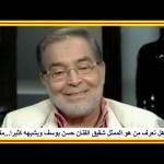 هل تعرف من هو الممثل شقيق الفنان حسن يوسف ويشبهه كثيرا…مفاجاة