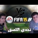 Fifa 15 – تحدي اللصق