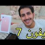 جبت ايفون 7 لـ  امي   شوفو وش صار !!!