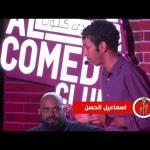 رضوان الريمي و اسماعيل الحسن – جمل من الجيب #الكوميدي_كلوب