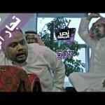 """#صاحي : """"نص الجبهة"""" 507 – تجار الوهم !"""