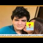خمنوا من الفنانة المصرية المشهورة التى تقبل إبنها الشاب الوسيم بالصورة وخالتها ممثلة معتزلة…مفاجأة