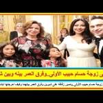 من هى زوجة #حسام_حبيب الأولى..وصور زفافه على #شيرين وفرق العمر بينهما وكيف احرجتها ابنتها بالفرح