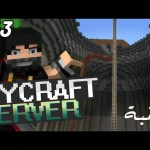 MyCraft 153 – #ماي_كرافت -القبة