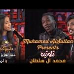 برنامج الثلوثيه مع محمد السلطان – ضيوف الحلقة ( عبدالعزيز برناوي ، لمى خالد )#الكوميدي_كلوب
