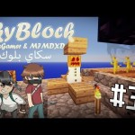Minecraft: SkyBlock – #3 – ماينكرافت : سكاي بلوك