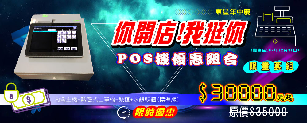 POS銷售系統 | GSTAR-東星事務機器有限公司