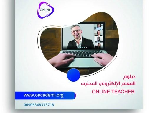دبلوم تقنيات التعليم الإلكتروني أونلاين  – دبلوم مهني معتمد