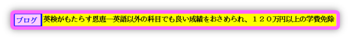 Blog banner Eiken benefits