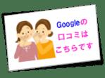 Googleの口コミ 1