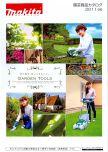 マキタ園芸商品カタログ2011-06