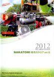 ナカトミ総合カタログ2012_vol12