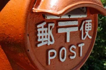 郵便局にはこんなポストがあったはずです