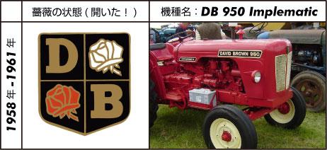 デビッド・ブラウントラクター950インプルマティック 1958 - 1959  David Brown 2.7L 4-cyl diesel 42.5 hp やっと薔薇が開きました。