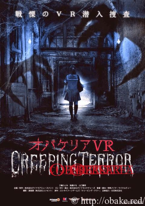 VRお化け屋敷 『オバケリアVRクリーピング・テラー』最新テーマパーク「VR PARKTOKYO」渋谷の真ん中にオープン