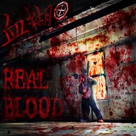 リアルブラッド,血糊、お化け屋敷、ホラーアトラクション