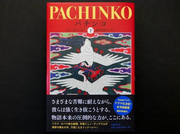 『PACHINKO(パチンコ)』