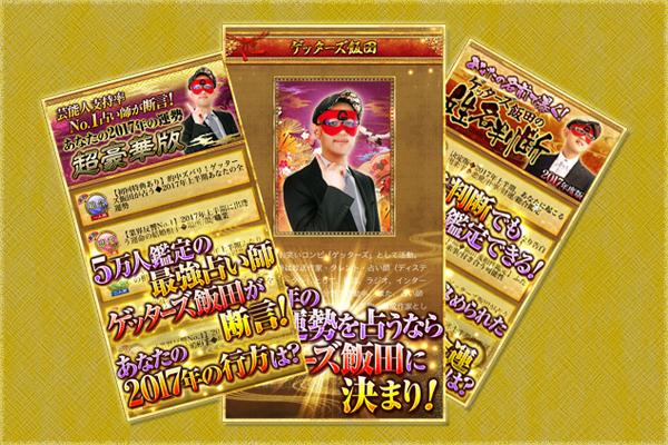 ゲッターズ飯田の占いアプリ