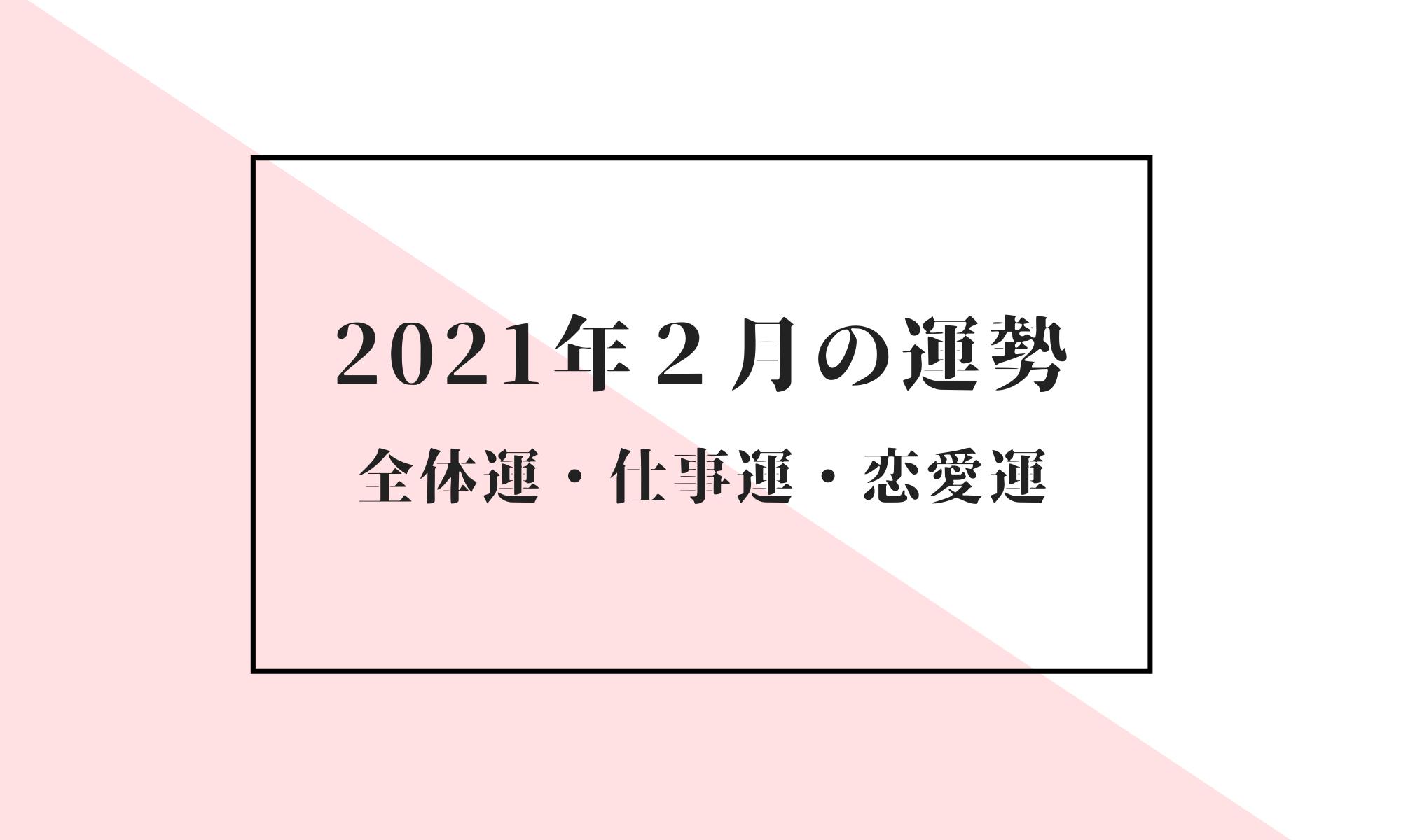 2021 運勢 の カメレオン 金