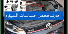 كتاب إحتراف فحص حساسات السيارة