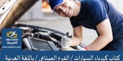 كتاب كهرباء السيارات / الفرع الصناعي / باللغة العربية /
