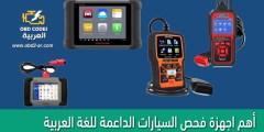 أهم أجهزة فحص السيارات التي تدعم اللغة العربية
