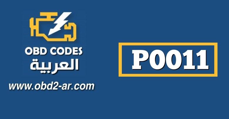 P0011 – عمود الكامات – عيار خاطئ (افانس)أو اداء غير نظامي – الضفة 1