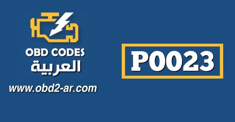 P0023 – عمود الكامات – عيار خاطئ (روتار)أو اداء غير نظامي – الضفة 2
