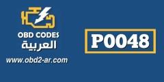 P0048 – صباب رفع قدرة الشاحن التوربيني  جهد مرتفع