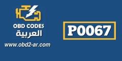 P0067 – صباب تعويض الهواء في دارة السحب  جهد مرتفع