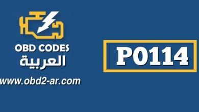 P0114 – حساس درجة حرارة هواء السحب الحساس رقم 1أداء متفاوت أو اشارة متقطعة أو شاذة