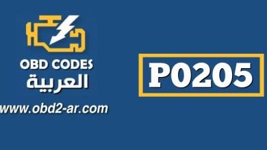 P0205 – دارة الحقن لبخاخات البنزين الأسطوانة الخامسة