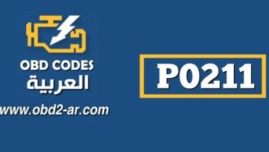 P0211 – دارة الحقن لبخاخات البنزين الأسطوانة رقم 11