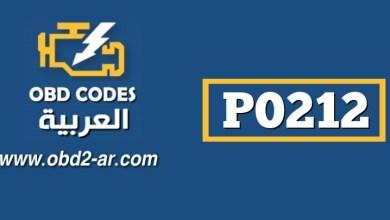 P0212 – دارة الحقن لبخاخات البنزين الأسطوانة 12