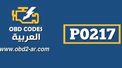 P0217 – حالة ارتفاع درجة حرارة نظام التبريد