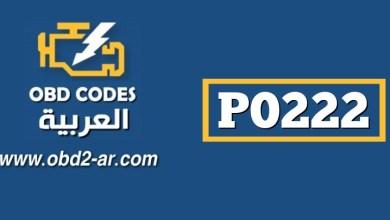 P0222 – حساس دعسة البنزين أو صمام الخنق جهد منخفض