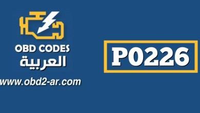 P0226 – حساس دعسة البنزين أو صمام الخنق اداء غير نظامي