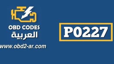 P0227 – حساس دعسة البنزين أو صمام الخنق جهد منخفض