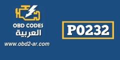 P0232 – دارة مضخة الوقود الثانوية جهد مرتفع