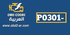 P0301-عطل في الاسطوانة رقم 1