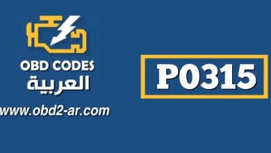 P0315 – حساس توضع الكرنك  الاشارة المتغيرة غير معروفة او مقروؤة