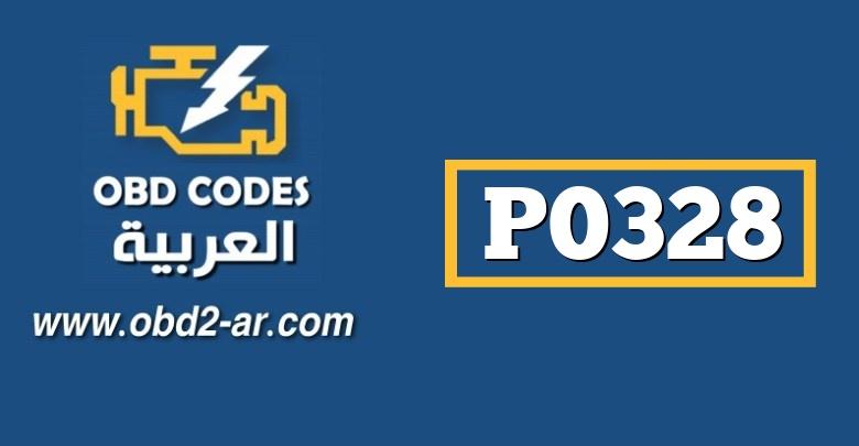 P0328 – حساس الطرق الضفة 1 حساس منفرد  اداء غير نظامي