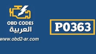 P0363 – ضبط خطا بسبب انقطاع الوقود