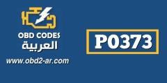 P0373 – اشارة مزامنة اشتعال خاطئة(صدر المحرك)نبضات اشارة متقطعة او شاذة