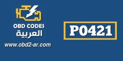 P0421 – حساس البيئة NO2 مشكلة إقلاع  مردود احتراق تحت المطلوب