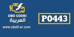 P0443 – نظام التخلص من أبخرة الوقود(دارة صباب التحكم)